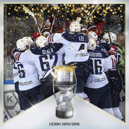 ВОБ поздравляет магнитогорский «Металлург» с победой в Кубке Гагарина