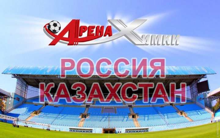 Точки продаж билетов на матч сборных России и Казахстана