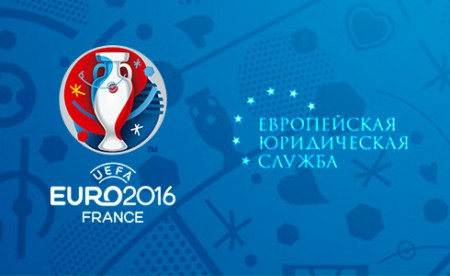 ВОБ и ЕЮС подготовили памятку для болельщиков, которые поедут на Евро-2016