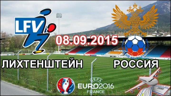 Тур на матч Лихтенштейн - Россия