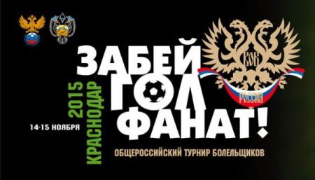 В Краснодаре стартовал турнир болельщиков «Забей ГОЛ, Фанат!»